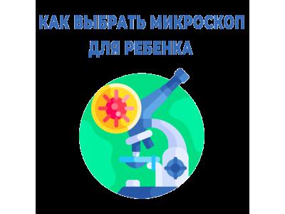 Как выбрать микроскоп для ребенка?